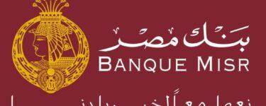 كيفية حساب الخسارة عند استرداد شهادات بنك مصر