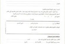نموذج طلب مستخرج من السجل التجاري
