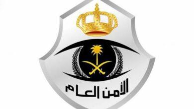 رابط تقديم الأمن العام 1443