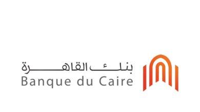خدمات بنك القاهرة أون لاين