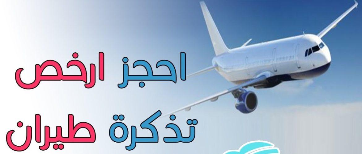 حجز تذكرة طيران بأفضل وأرخص الأسعار لمزيد من الرفاهية