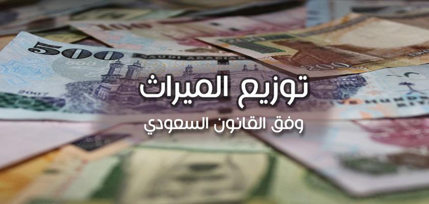 نموذج حصر الإرث بالسعودية