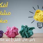 أفكار مشاريع مربحة وناجحة برأس مال صغير