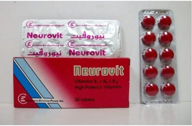 تجربتي مع فيتامين نيوروفيت فوائد فيتامين نيوروفيت