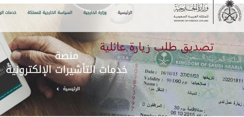 تصديق طلب زيارة عائلية من النفاذ الوطني وزارة الخارجية