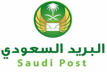 سلم رواتب البريد السعودي 1443 ورقم البريد السعودي