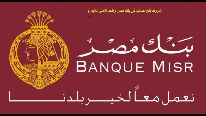 طريقة وشروط فتح حساب في بنك مصر