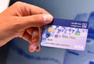 طريقة تجديد بطاقة الراجحي بعد انتهائها 1443