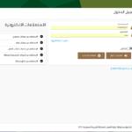 الخدمات الالكترونية مكتب العمل الاستعلام عن خدمات مكتب العمل