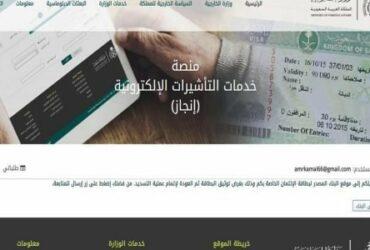 طلب إنجاز استعلام عن طلب إنجاز برقم الجواز