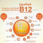 فوائد فيتامين ب 12 تجربتي مع نقص فيتامين ب 12