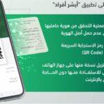 هوية مقيم الرقمية أبشر استعلام عن هوية مقيمالتسجيل في مقيم